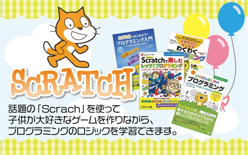 話題のScrachを使って学習