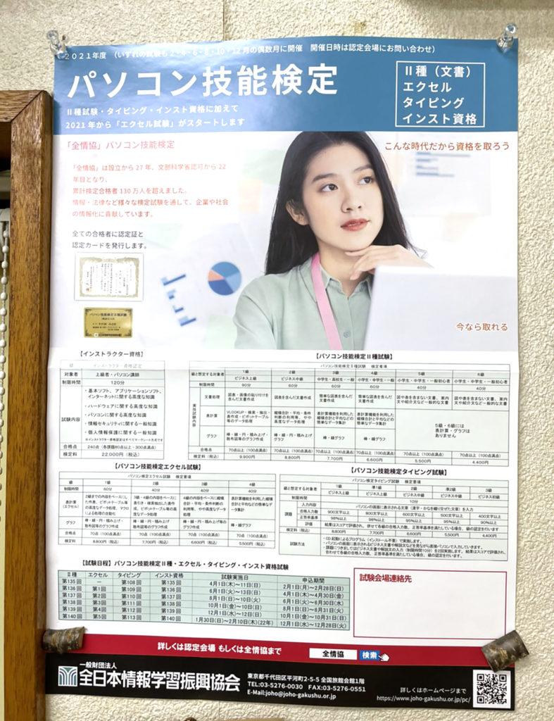 パソコン技能検定