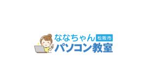 松阪市ななちゃんパソコン教室